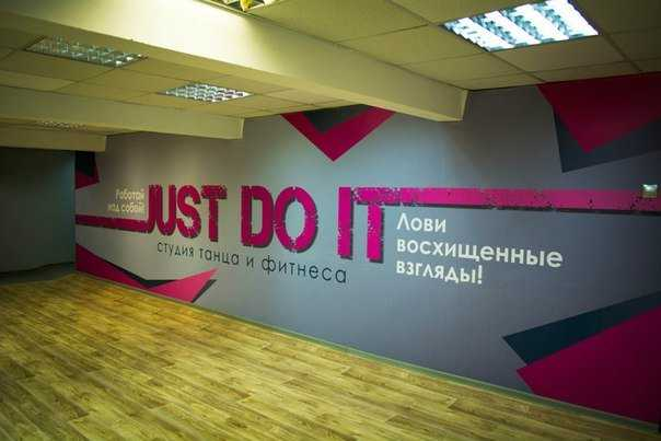 студия танца и фитнеса Just Do It фото 1