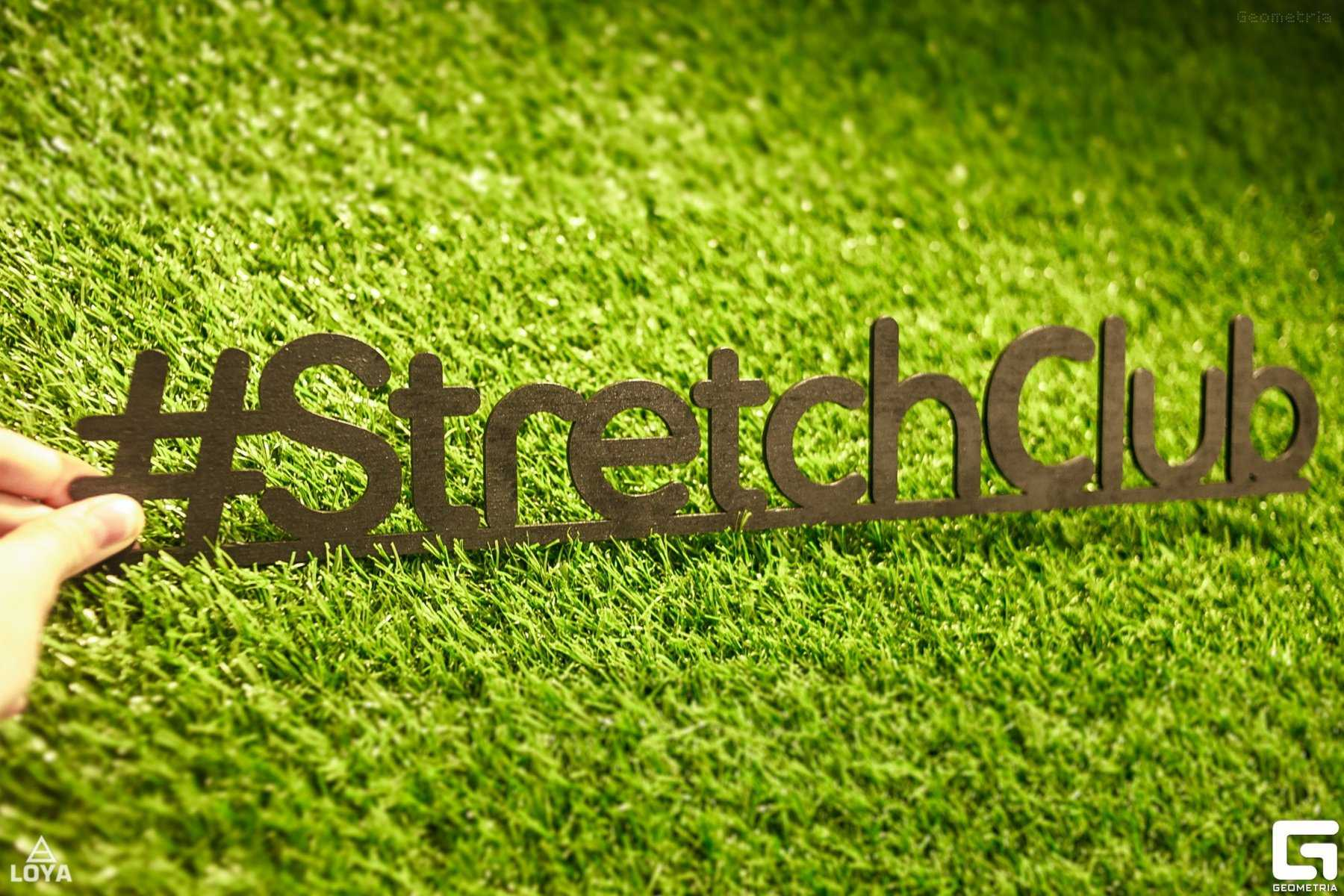 фитнес-клуб STRETCH CLUB фото 1